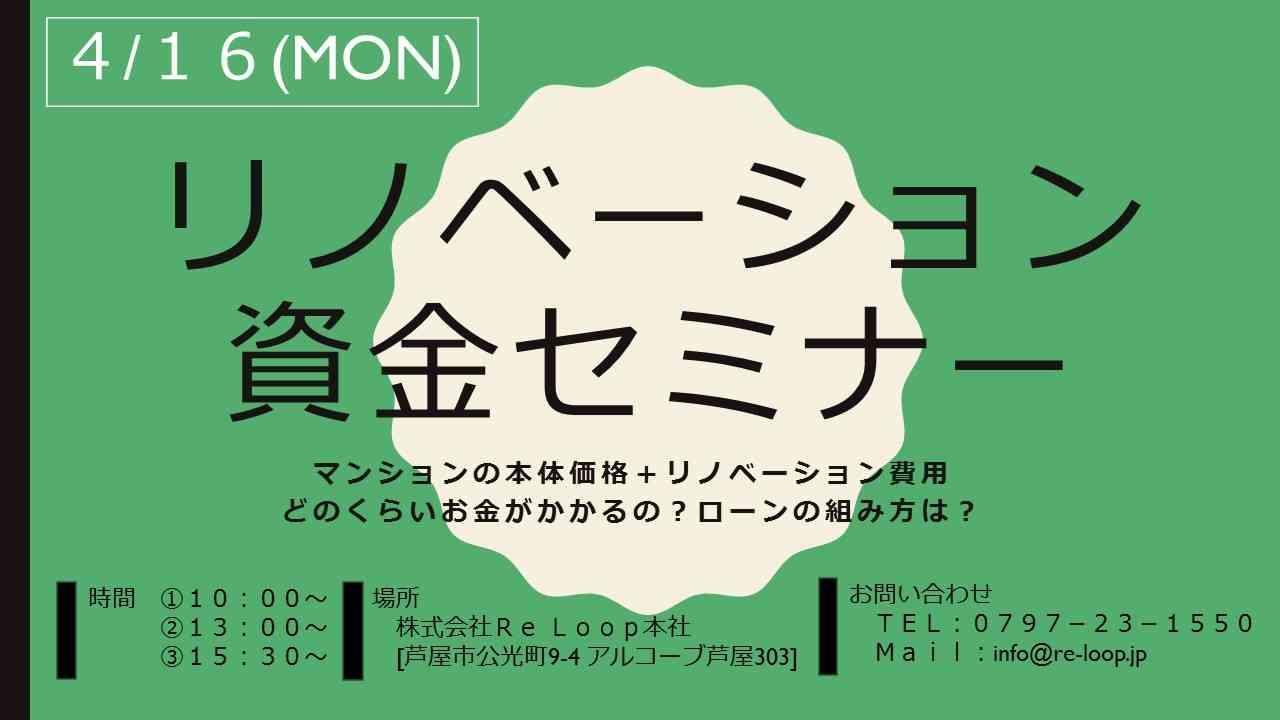 【リノベーション資金セミナー】