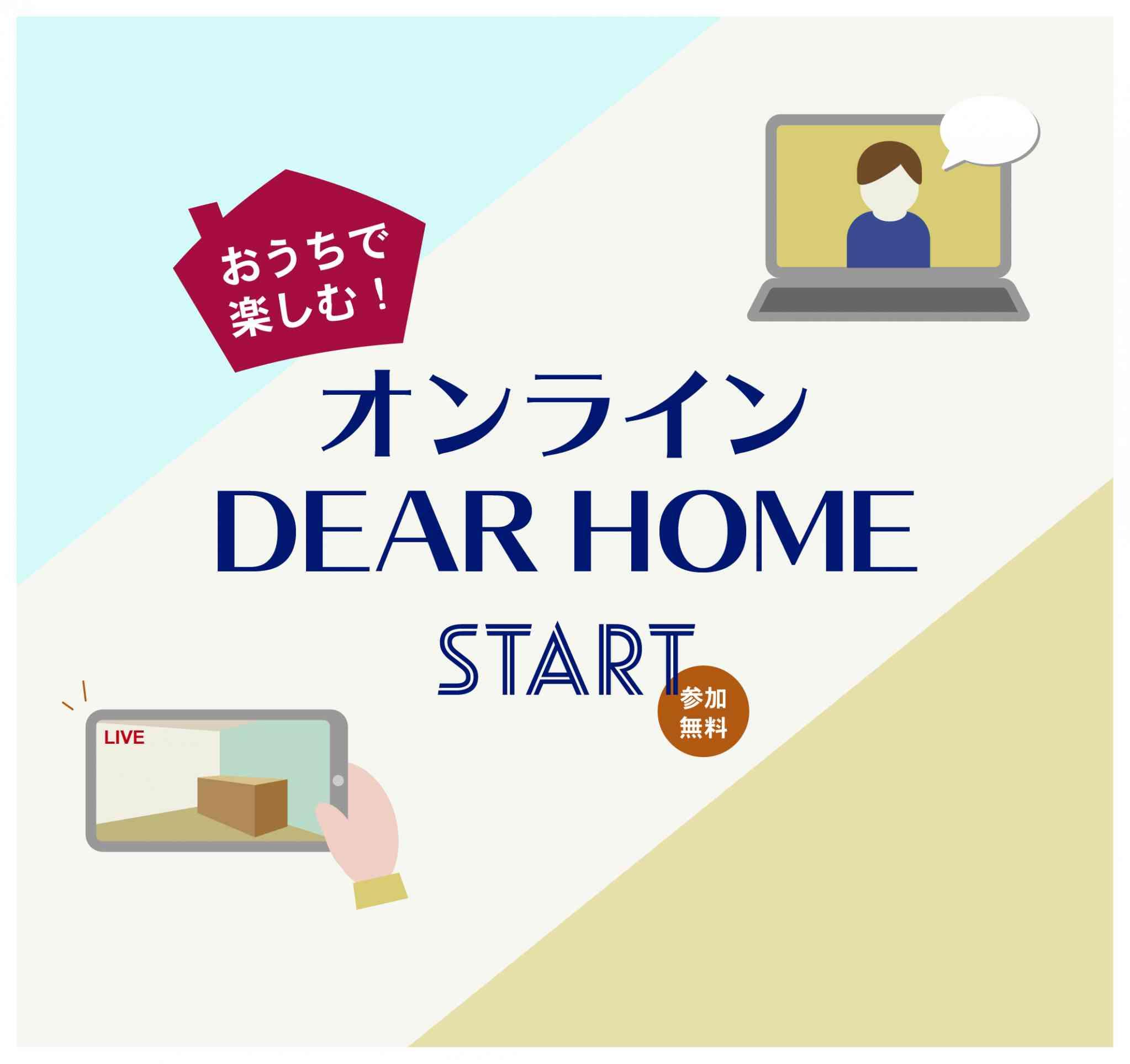 【オンラインDEARHOME】始動!