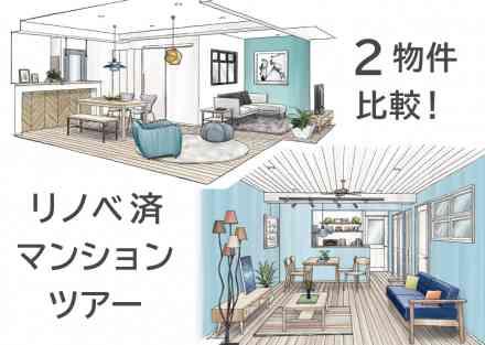 【5/30・5/31】リノベ済マンション見学ツアー【2物件比較!】