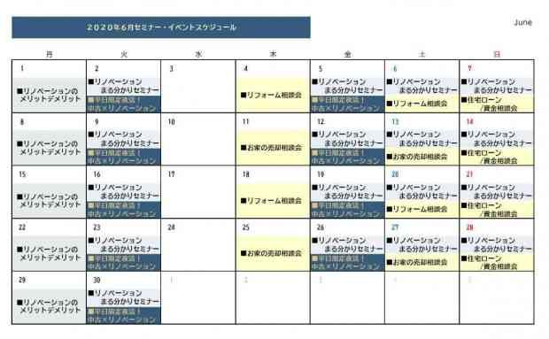 Re Loop6月のセミナースケジュール【オンライン対応可!】