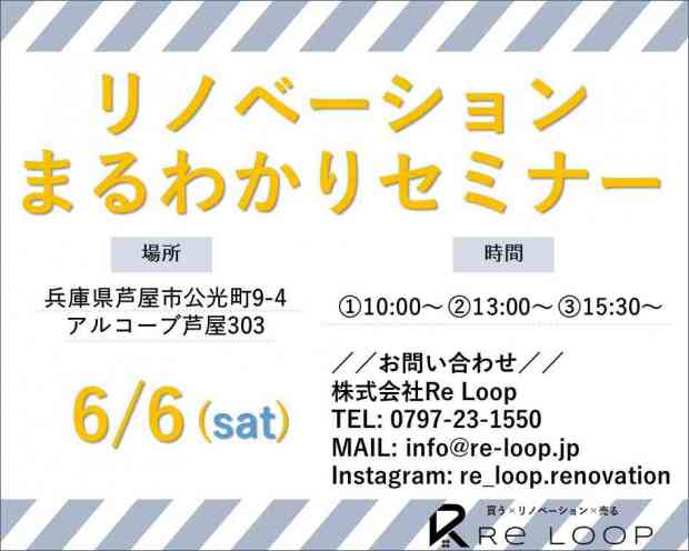 【オンライン対応可!】6/6神戸・芦屋・西宮-リノベーションまる分かりセミナー