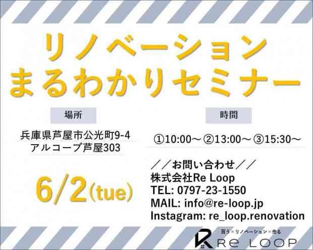 【オンライン対応可!】6/2神戸・芦屋・西宮-リノベーションまる分かりセミナー