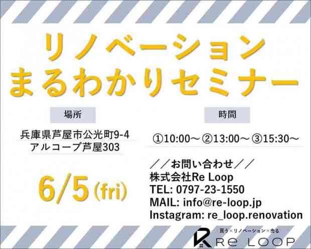 【オンライン対応可!】6/5神戸・芦屋・西宮-リノベーションまる分かりセミナー