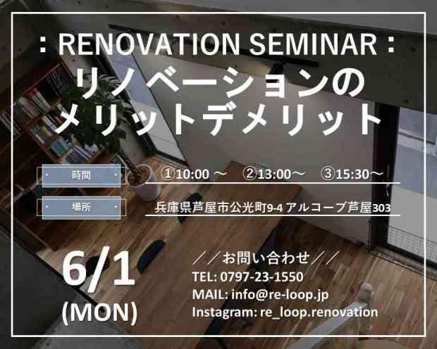 【オンライン対応可!】6/1神戸・芦屋・西宮-リノベーションのメリットデメリット】