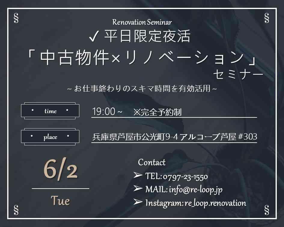 【オンライン対応可!】6/2平日限定夜活☆ 中古×リノベーションセミナー