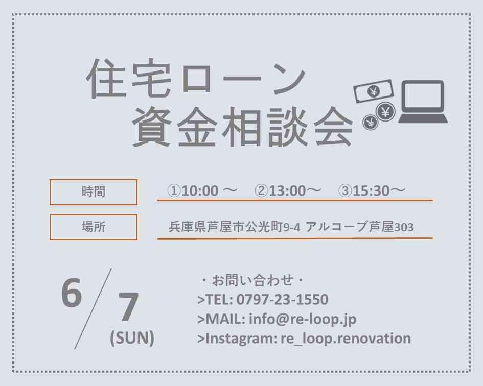 6/7神戸・芦屋・西宮【住宅ローン資金相談会】