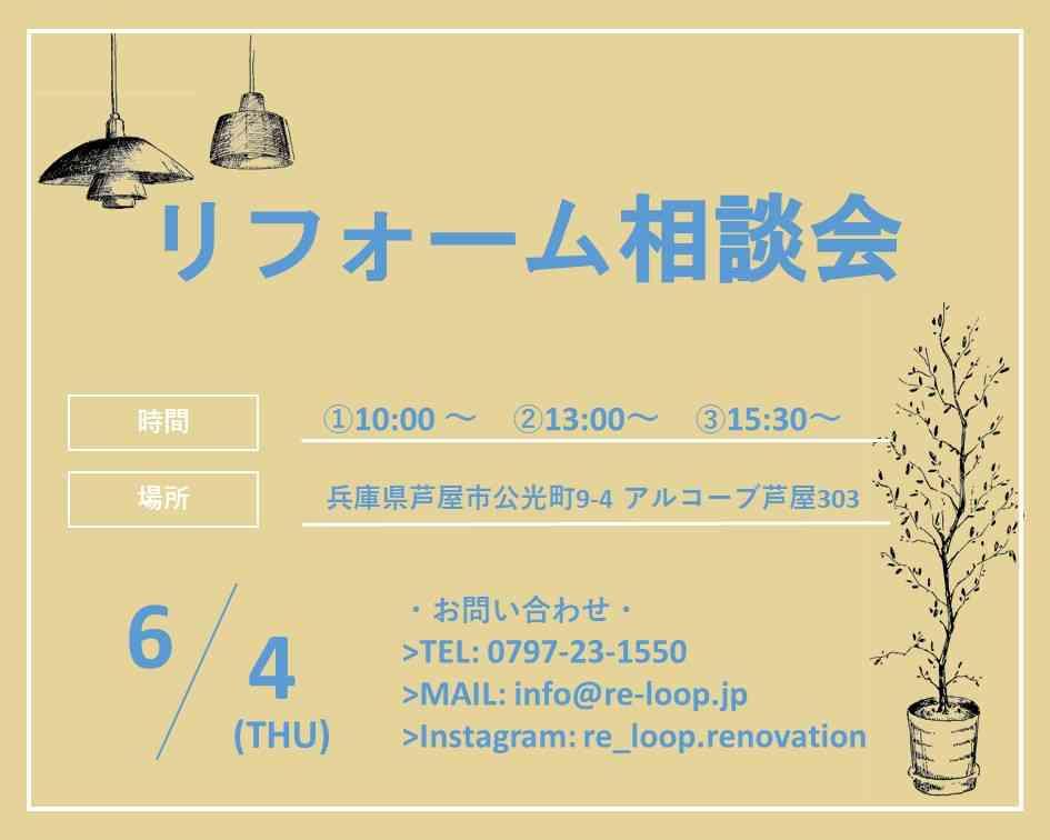 6/4神戸・芦屋・西宮【リフォーム相談会】