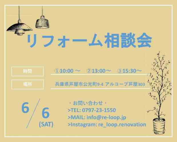 6/6神戸・芦屋・西宮【リフォーム相談会】