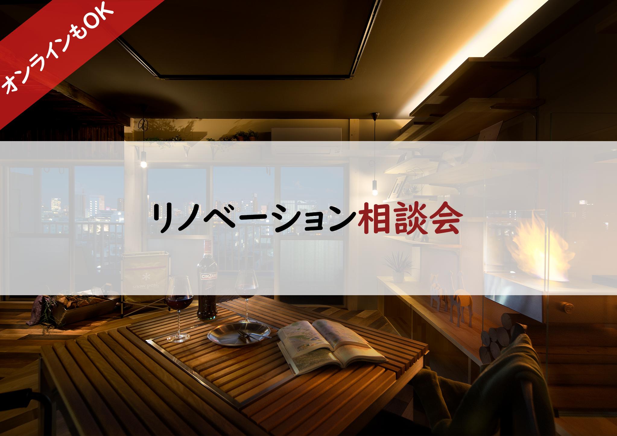【オンライン対応可能】リノベーション相談会