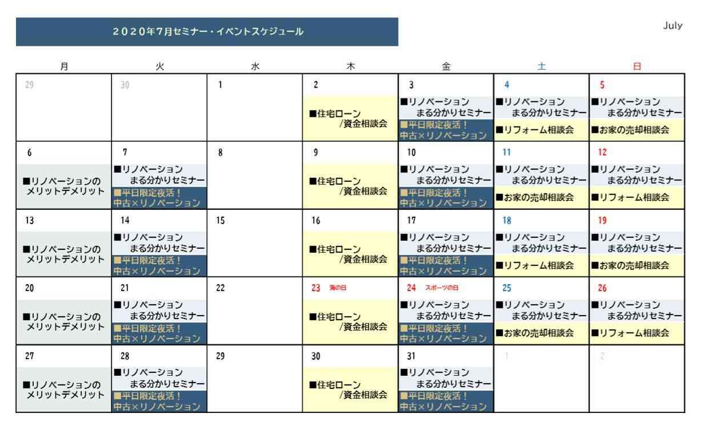 Re Loop7月のセミナースケジュール【オンライン対応可!】