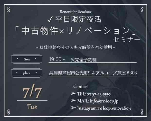 【オンライン対応可!】7/7平日限定夜活☆ 中古×リノベーションセミナー
