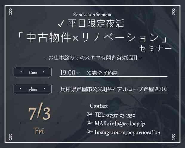 【オンライン対応可!】7/3平日限定夜活☆ 中古×リノベーションセミナー