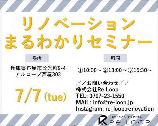 【オンライン対応可!】7/7神戸・芦屋・西宮 リノベーションまる分かりセミナー