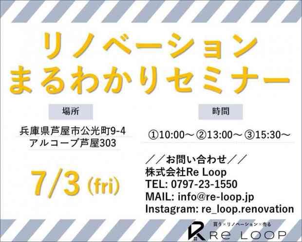 【オンライン対応可!】7/3神戸・芦屋・西宮 リノベーションまる分かりセミナー