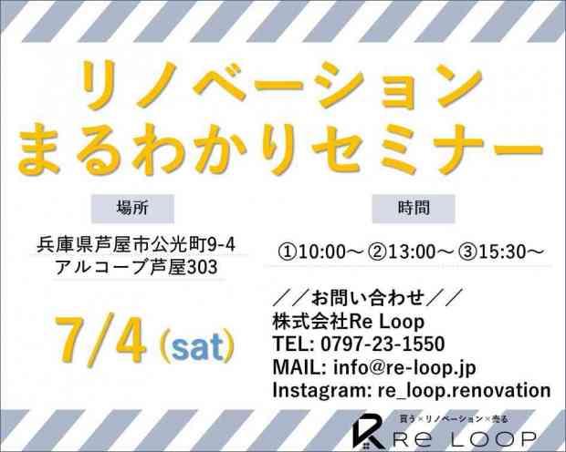 【オンライン対応可!】7/4神戸・芦屋・西宮 リノベーションまる分かりセミナー