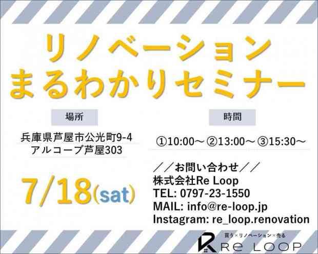 【オンライン対応可!】7/18神戸・芦屋・西宮 リノベーションまる分かりセミナー