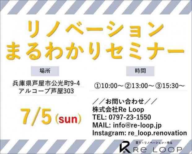 【オンライン対応可!】7/5神戸・芦屋・西宮 リノベーションまる分かりセミナー