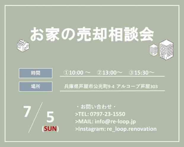 7/5神戸・芦屋・西宮【お家の売却相談会】