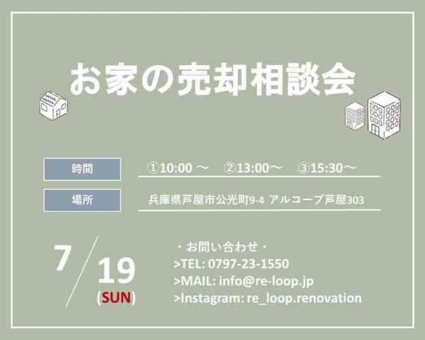 7/19神戸・芦屋・西宮【お家の売却相談会】
