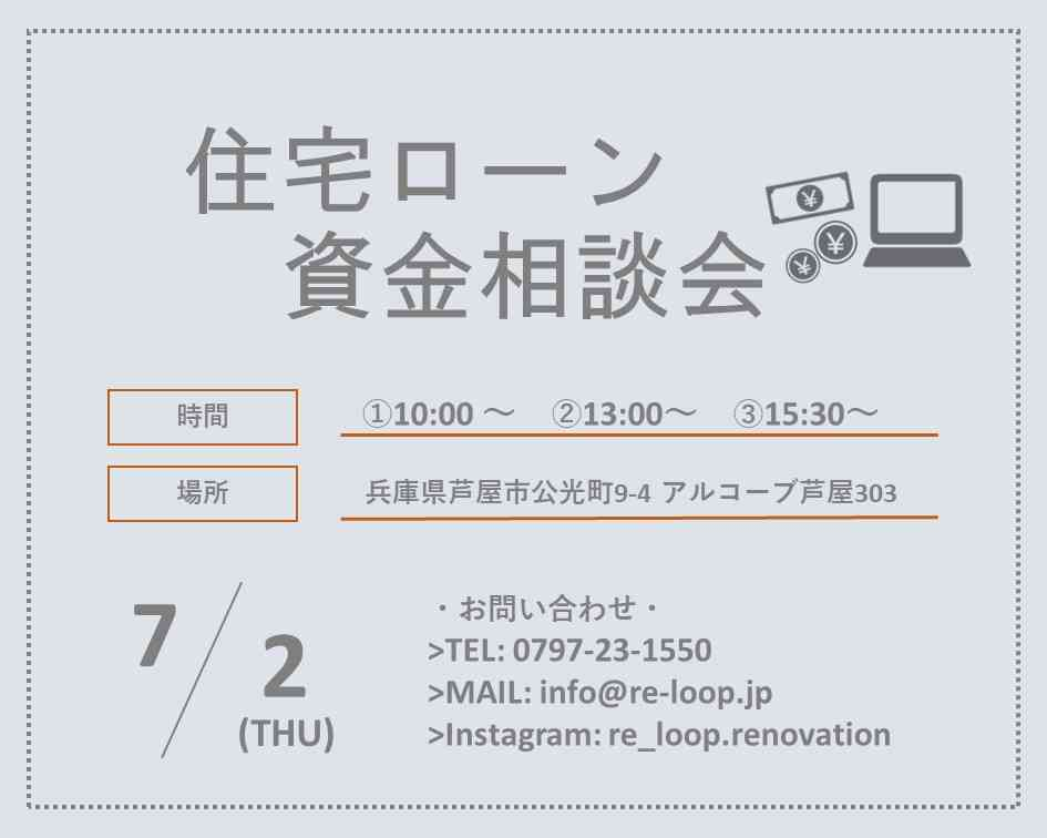 7/2神戸・芦屋・西宮【住宅ローン資金相談会】