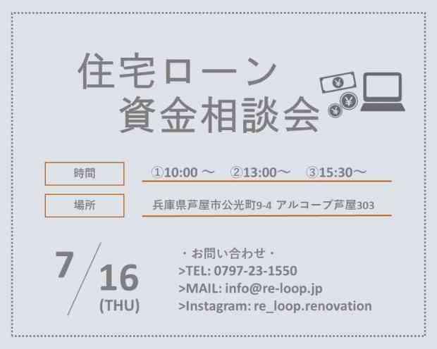 7/16神戸・芦屋・西宮【住宅ローン資金相談会】
