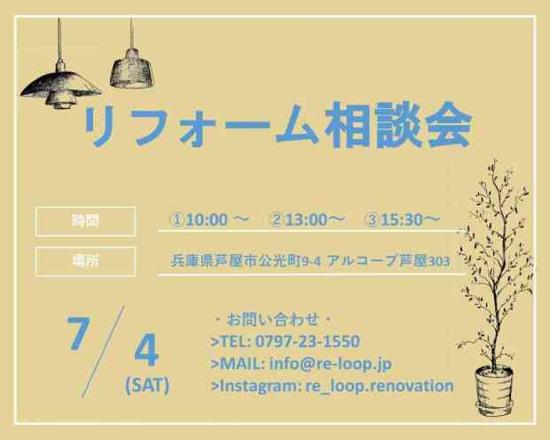 7/4神戸・芦屋・西宮【リフォーム相談会】