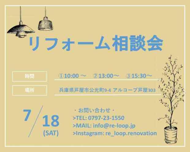 7/18神戸・芦屋・西宮【リフォーム相談会】
