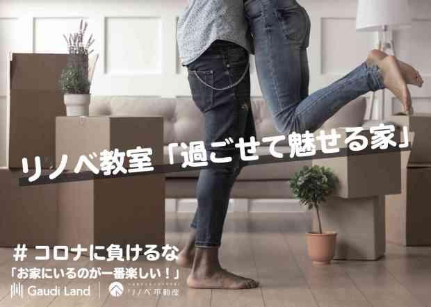 【リノベ教室】〜過ごせて魅せる家〜
