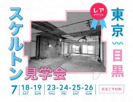 レアイベント開催!【東京都目黒】スケルトン見学会