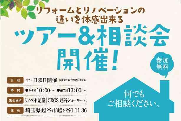 【8/8・8/9】リフォームとリノベーションの違いを体感できる!ツアー&相談会