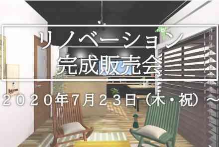 【完成見学会開催!】@池下駅徒歩2分