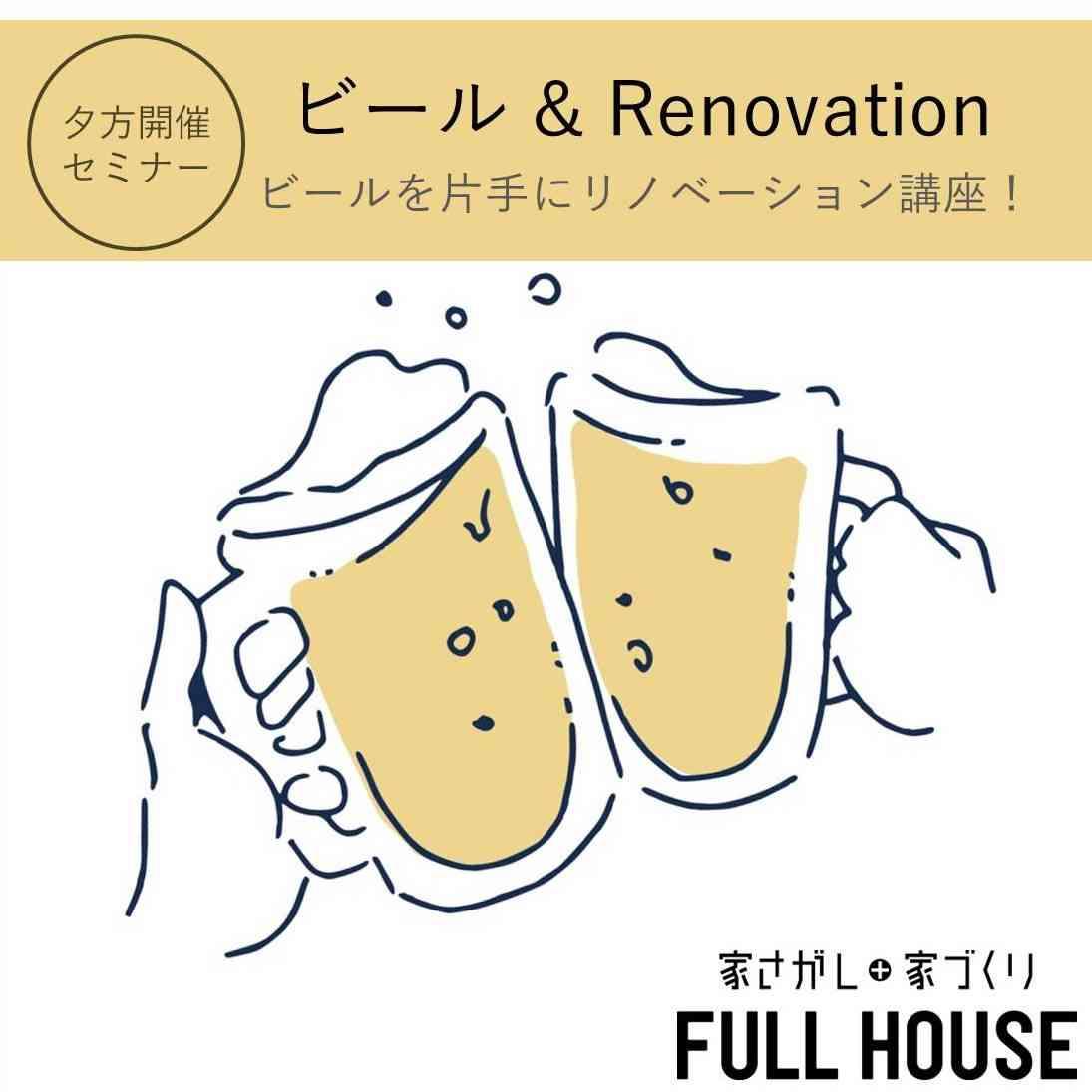 【 ビール × Renovation 】 お仕事帰りにビールをどうぞ。 ビール片手にリノベ―ションセミナー
