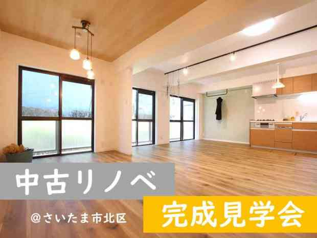 リノベマンション完成見学会! @さいたま市北区