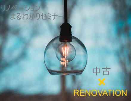 『中古を買ってリノベーション』個別相談会