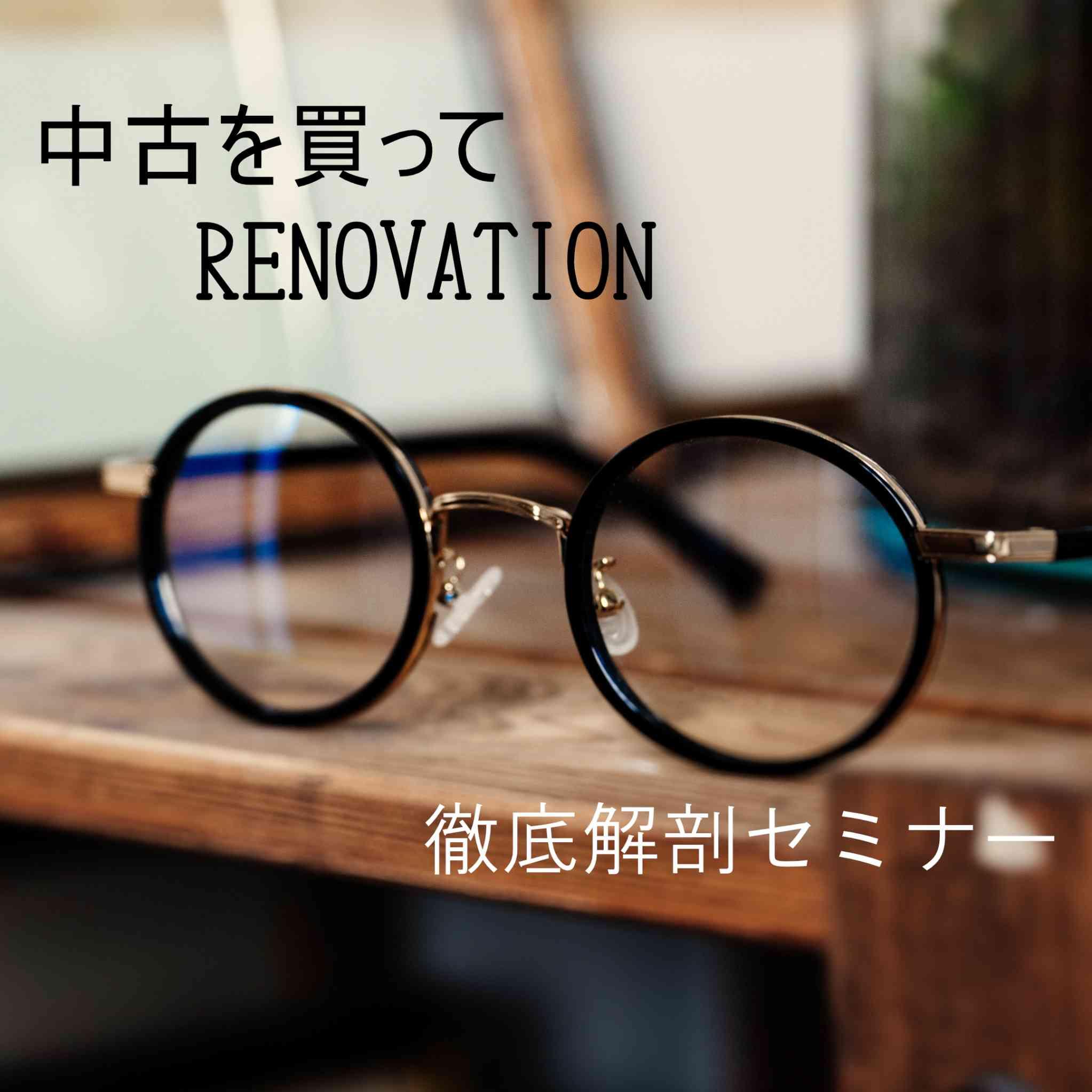 『中古を買ってリノベーション』セミナー