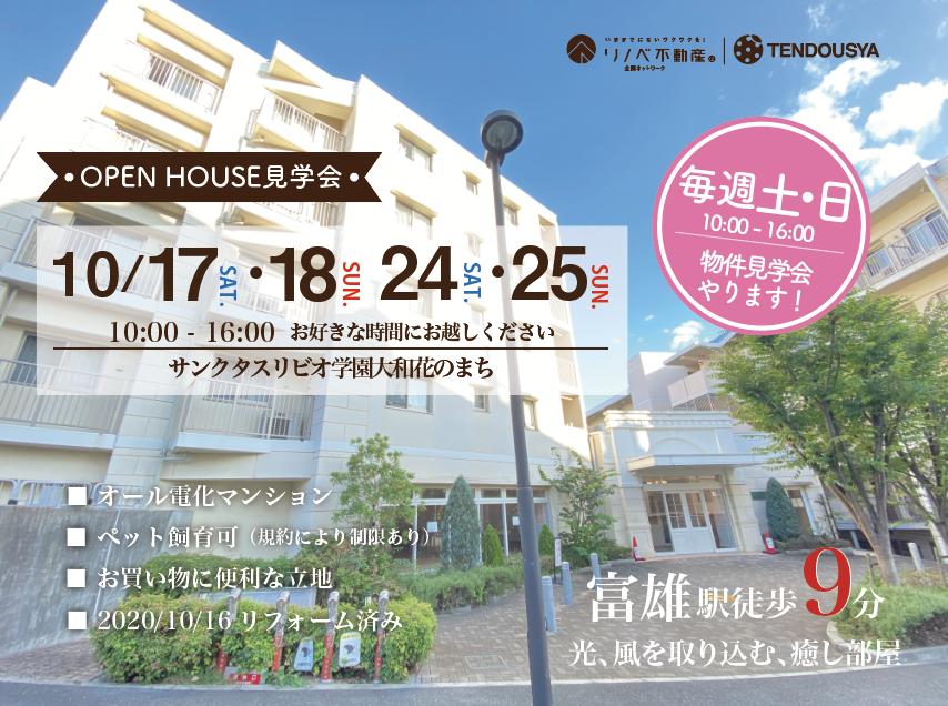 富雄駅近リフォーム物件でOPEN HOUSE開催!
