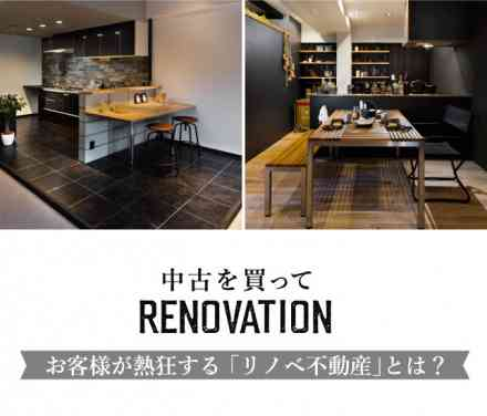 お客様が熱狂する「リノベ不動産」とその理由。 @横浜