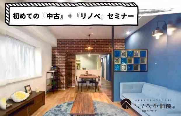 【11/26・11/27】はじめての《中古+リノベ》相談会 @越谷
