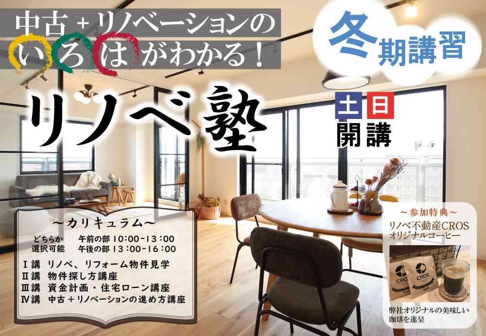 【12/5・12/6】はじめての《中古+リノベ》相談会 @越谷