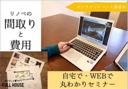 """【オンラインイベント】""""リノベの間取りと費用""""WEBでまるわかりセミナー"""