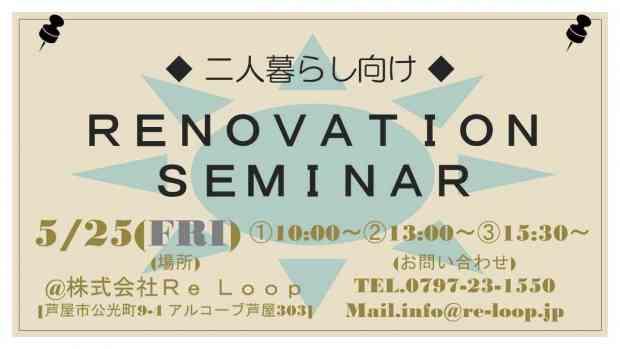 【2人暮らし向けリノベーションセミナー】