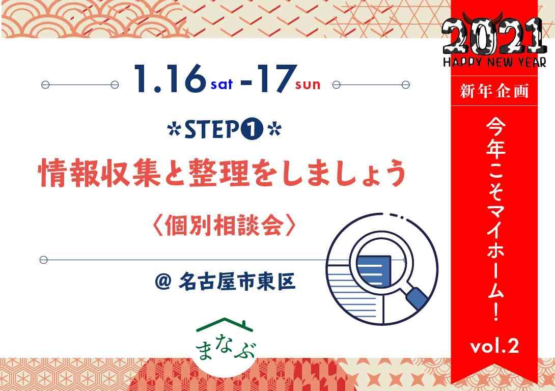 2021年|新|年|企|画|★ 今年こそマイホーム!★  Vol. 2 *STEP 1* 情報収集と整理をしましょう 〈個別相談会〉