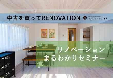2020.01.23「リノベーションまるわかりセミナー」