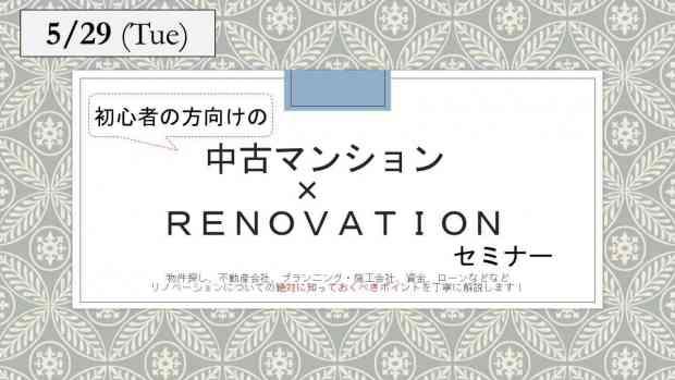 【初心者の方向けリノベーションセミナー】