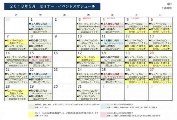 ★5月のセミナー・イベントスケジュール★