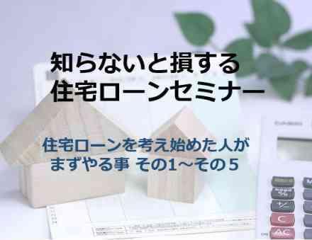 住宅を買おうと考え始めた人へ【新年度からの知らないと損する住宅ローンセミナー】