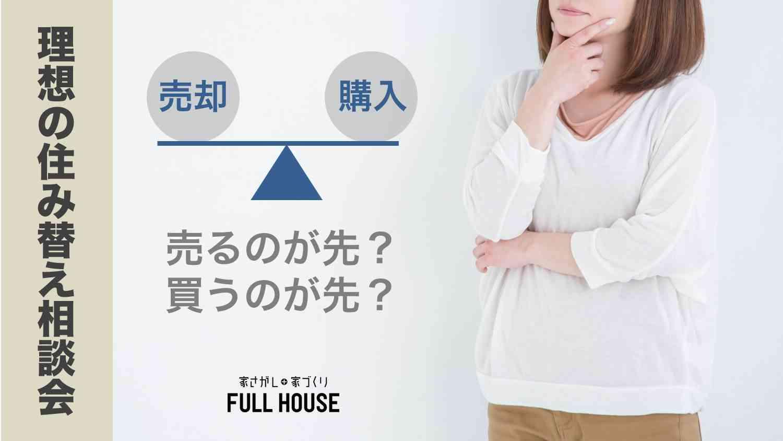 【相談会】売るのが先?買うのが先?住み替え相談会