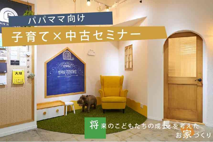 〈パパママ向け〉子育て×中古リノベセミナー【オンライン対応可能!】