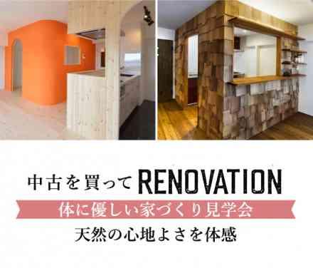 体に優しい家づくり見学会 @横浜