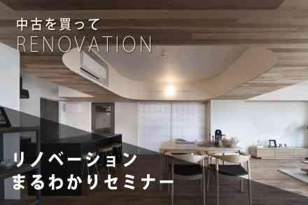 【平日開催】リノベーションに関する疑問を解決!リノベーションセミナーご予約受付中!